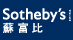 �K富比(Sotheby's)